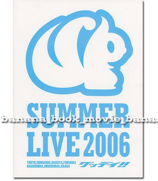 V6 SUMMER LIVE 2006 グッデイ!! パンフ■サマーライブ パンフレット/坂本昌行 長野博 井ノ原快彦 森田剛 三宅健 岡田准一