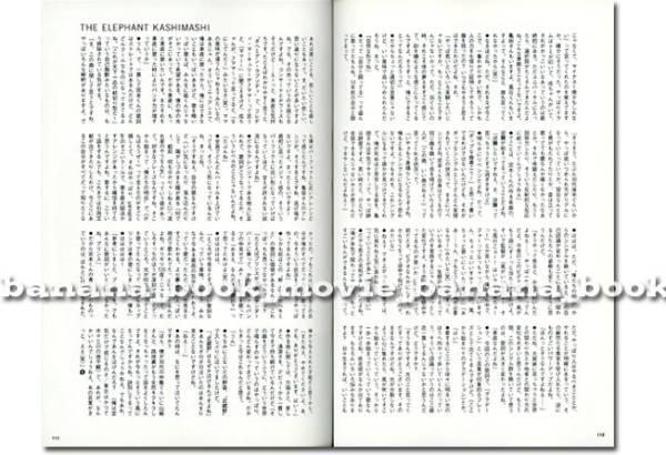 JAPAN 2008年9月号■エレファントカシマシ 宮本浩次/新しい季節へキミと...インタビュー特集 エレカシ_画像3