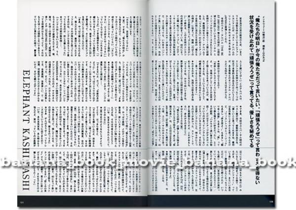 JAPAN 2013年1月■エレファントカシマシ■8ページ*俺たちの明日/頑張ろうぜって言わざるを得ない状況を受け止めて  /宮本浩次 エレカシ_画像3