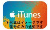 ★iTunesギフトコード1,000円×3=3000円分★コード番号のみ