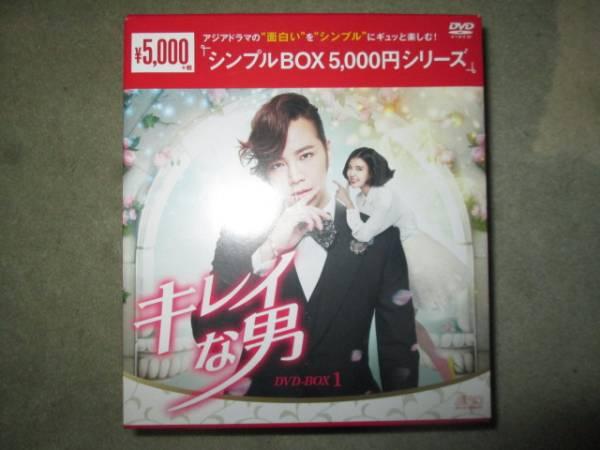 韓国ドラマ 【キレイな男】 DVD-BOX / チャン・グンソク・IU・イ・ジャンウ・ハン・チェヨン コンサートグッズの画像