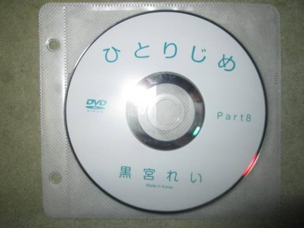 <グラビア DVD> 【黒宮れい ~ひとりじめ~ Part8】 DVD