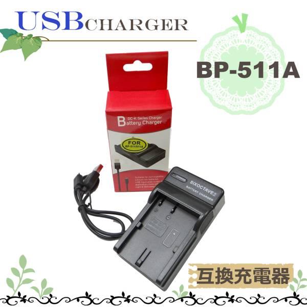 【即決価格】CANONキャノンBP-511A USB互換充電器EOS-20Da、EOS-D30、EOS-30D,EOS 40D, EOS-D60、PowerShot Pro 90 IS
