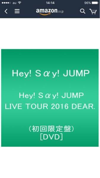 Hey!Say!JUMP LIVE TOUR 2016 DEAR (初回限定盤) DVD コンサートグッズの画像