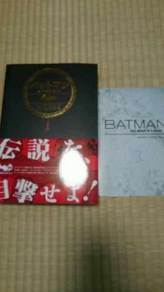 バットマン ノーマンズ・ランド 1巻