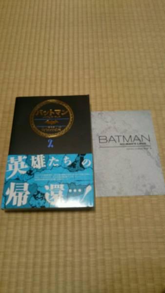 バットマン ノーマンズ・ランド 2巻
