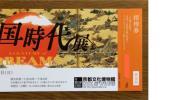 戦国時代展 京都文化博物館 招待券1枚 送料無料