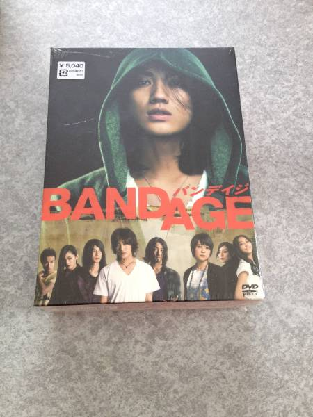 邦画 BANDAGE バンデイジ 豪華版 定価5040円 新品 赤西 仁 杏 北乃きい 金子ノブアキ グッズの画像