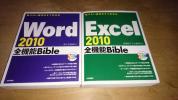 即決 全機能バイブル Excel2010+Word2010セット