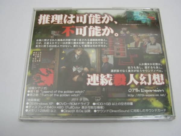 ★CD-ROM★「うみねこのなく頃に」<収録シナリオ第1~2話>_画像2