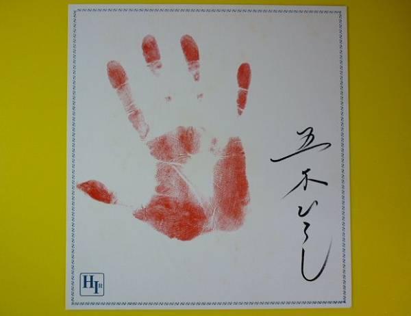 手形サイン色紙◆五木ひろし◆別名(松山まさる,一条英一,三谷謙)