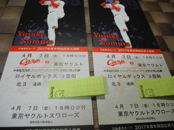 4/7(金) 広島VSヤクルト ロイヤルボックス 2席連番 大迫力!