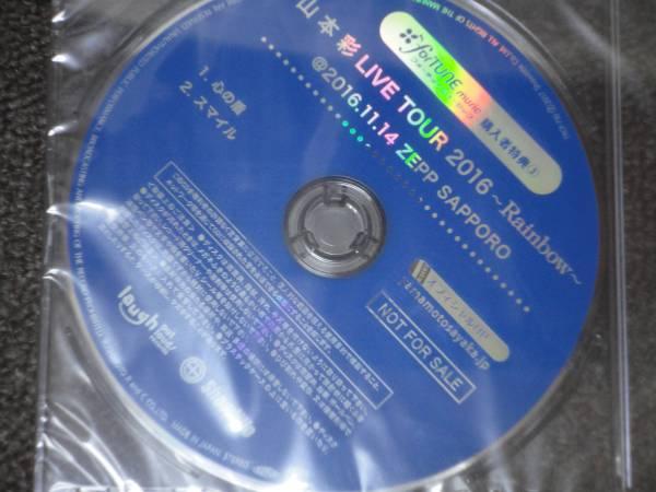 山本彩 Rainbow for Tune music 購入者特典 CD 3 ライブグッズの画像