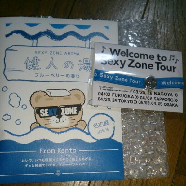数1~3【中島健人/青】 Sexy Zone presents Sexy Tour 2017 健人の湯 名古屋限定 バスパウダー& 大阪限定 ヘアゴム セット