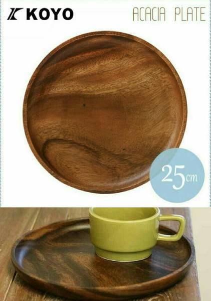 限定SALE☆即決 新品 ウッドプレート ペア 2枚 アカシア素材 カフェプレート 25cm 丸皿 木製 無印風 北欧 ナチュラル 雑貨 ワンプレート
