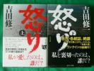 送164 怒り 上下巻 吉田修一 サイン本(下巻のみ)