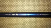 ★☆SHIMANO 潮島 1-530 SHIOJIMA 美品☆★