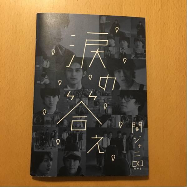 関ジャニ∞『涙の答え』初回限定盤CD+DVD☆美品☆D6