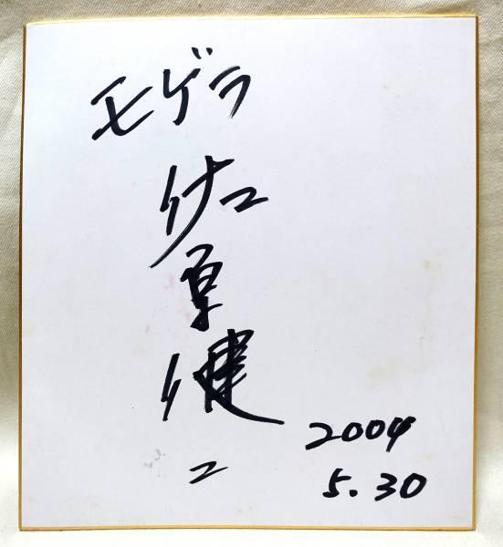 [瑠璃六番館]L874サイン色紙★佐原健二/モゲラ-ウルトラマンシリーズ