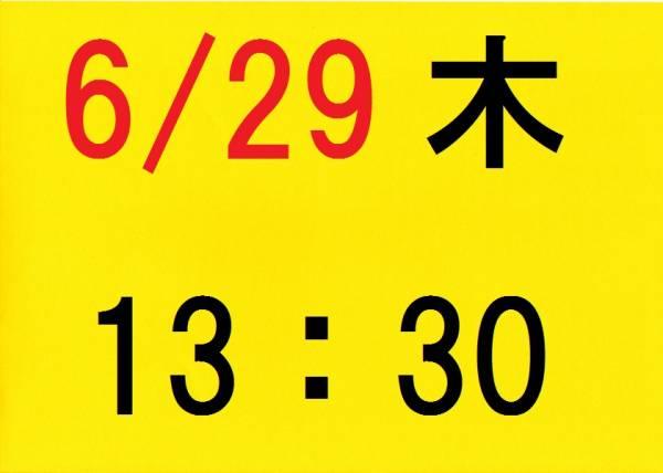 即決★6/29 昼★俺節★大阪 オリックス劇場 安田章大 関ジャニ∞ A席 通路横席含1~2枚 名義無