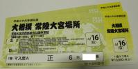 4/16(日)大相撲常陸大宮場所 1階マス席A ペア 送料無料 稀勢の里