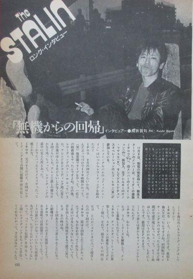 スターリン ロング・インタビュー THE STALIN 遠藤ミチロウ 1985 切り抜き 5ページ E51JS