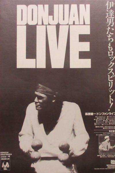 萩原健一 ドンファンライブ Don Juan Live アルバム広告 1980 切り抜き 1ページ