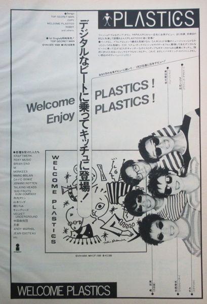 プラスチックス WELCOME PLASTICS アルバム広告 Plastics 中西俊夫 佐藤チカ 立花ハジメ 佐久間正英 1980 切り抜き 1ページ E00FF