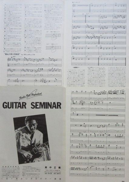 高中正義 ブルー・ラグーン GUITAR SEMINAR 1日1枚 よい子のギター教室 1981 切り抜き 8ページ