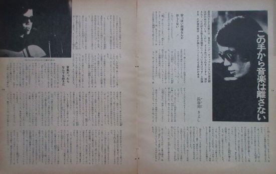 岡林信康 全国公演からキューバへ 長谷川きよし 1970 切り抜き 4ページ S05MHP