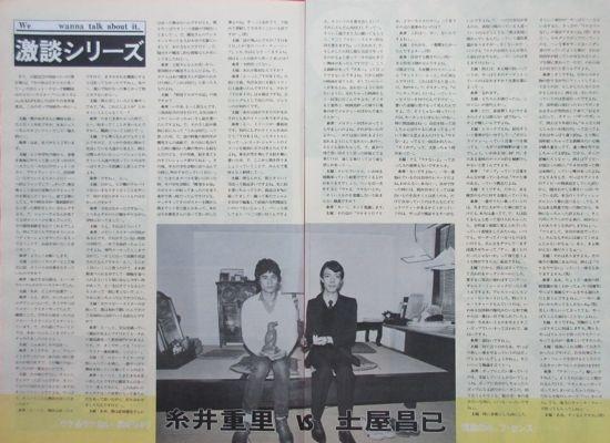 土屋昌巳 VS 糸井重里 対談 MAXON エフェクター広告 一風堂 1981 切り抜き 3ページ