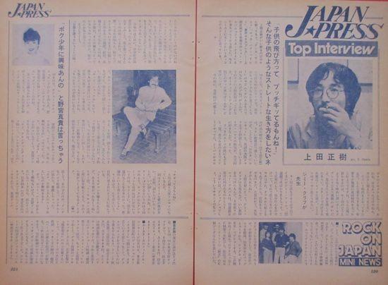 上田正樹 インタビュー 野宮真貴 1981 切り抜き 2ページ E10DS
