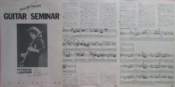 スティーヴ・ルカサー TOTO GUITAR SEMINAR 1日1枚 よい子のギター教室 Steve Lukather 1980 切り抜き 8ページ E015OP