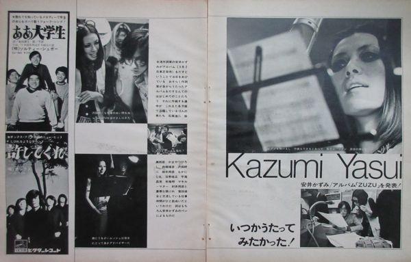 安井かずみ アルバム「ZUZU」を発表! かまやつひろし 沢田研二 1970 切り抜き 3ページ S05MHP