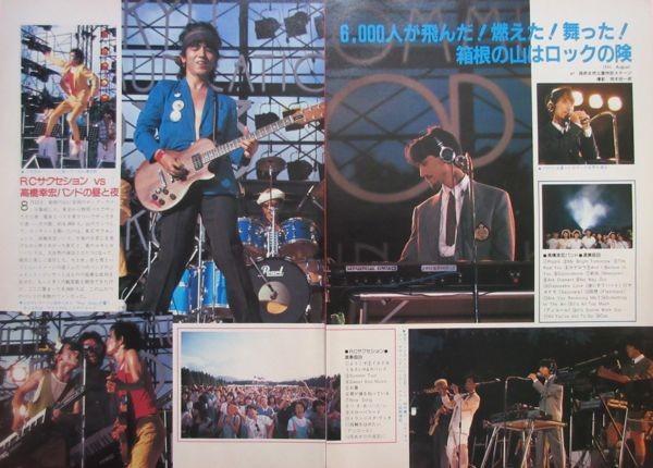 RCサクセション VS 高橋幸宏 バンド 箱根自然公園特設ステージ ドカドカうるさいR&Rバンド バンド譜 1983 切り抜き 9ページ E30OF