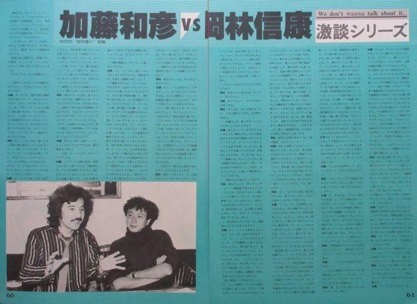 加藤和彦 VS 岡林信康 対談 ストーム 広告 1980 切り抜き 3ページ