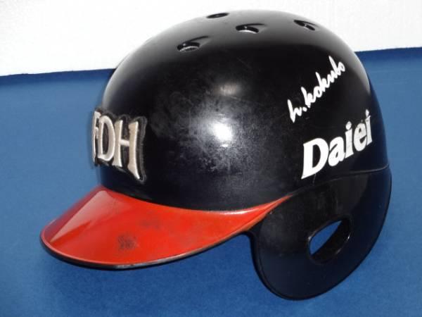 福岡ダイエーホークス小久保裕紀選手実使用ヘルメット、当時物