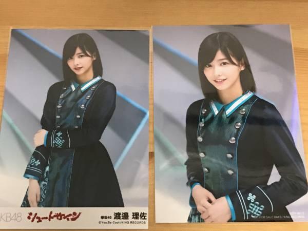 AKB48 シュートサイン 欅坂46 渡邉理佐 通常盤・劇場盤 生写真2枚セット ライブ・総選挙グッズの画像