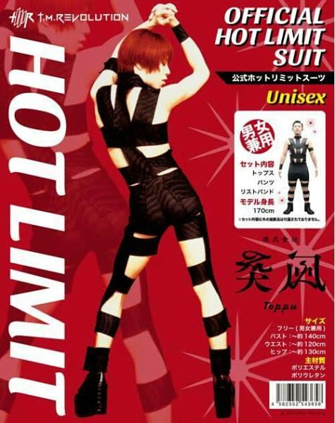 【送料込】【公式】【大人気】T.M.Revolution20周年記念ドンキとコラボ!代表曲「HOT LIMIT」コスチュームを忠実に再現「HOT LIMITスーツ」 ライブグッズの画像
