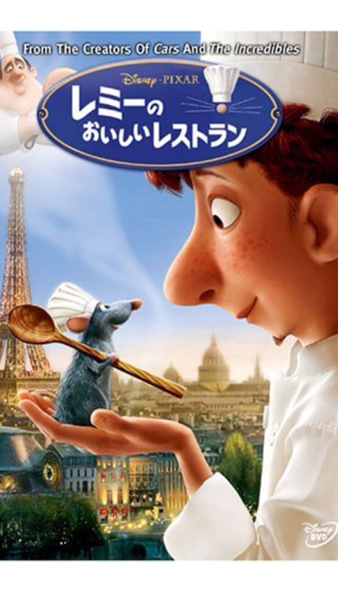 レミーのおいしいレストラン [DVD] ディズニーグッズの画像