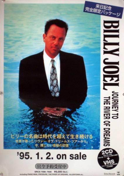 BILLY JOEL ビリー・ジョエル B2ポスター (R17002)