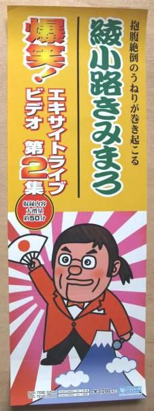 綾小路きみまろ「爆笑!エキサイトライブビデオ第2集」ポスター