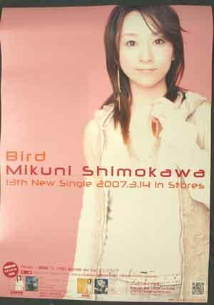 下川みくに 「Bird」 (キノの旅 病気の国)両面ポスター