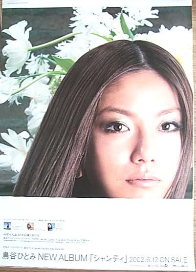 島谷ひとみ 「シャンティ」 ポスター