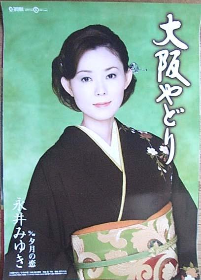 永井みゆき 「大阪やどり」 ポスター