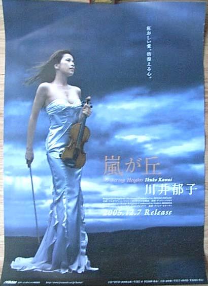 川井郁子 「嵐が丘」 ポスター