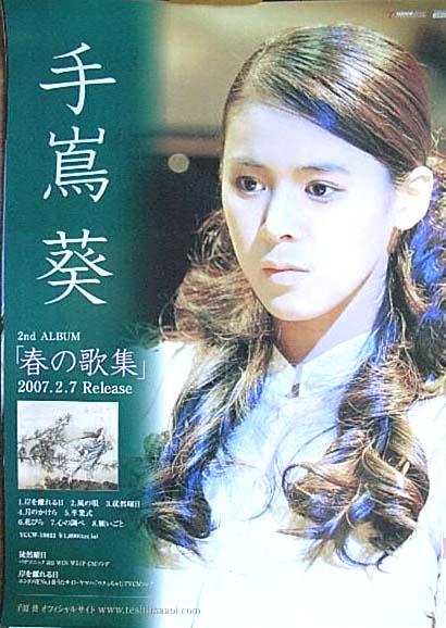 手嶌葵 「春の歌集」 ポスター