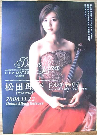 松田理奈 「ドルチェ・リナ~モーツアルト:・・」 ポスター