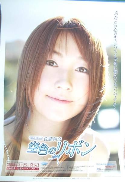 佐藤利奈 「空色のリボン」 ポスター