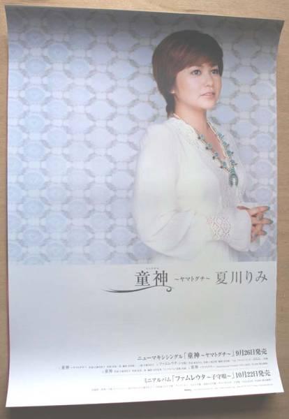 夏川りみ 「童神ーヤマトグチー」 ポスター